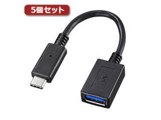 【納期にお時間がかかります】 サンワサプライ 【5個セット】 サンワサプライ TypeC-USBA変換アダプタケーブル AD-USB26CAFX5