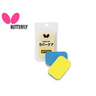 春の新作 在庫限り Butterfly バタフライ 70490 卓球ケア用品 ケア 卓抜 ラバー