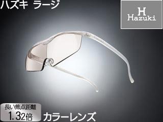 Hazuki Company/ハズキ 【Hazuki/ハズキルーペ】メガネ型拡大鏡 ラージ 1.32倍 カラーレンズ パール 【ムラウチドットコムはハズキルーペ正規販売店です】