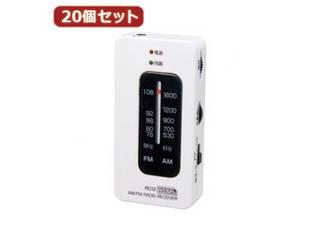 YAZAWA YAZAWA 【20個セット】 AM・FMコンパクトラジオホワイト RD12WHX20