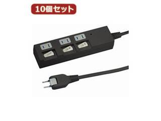 YAZAWA YAZAWA 【10個セット】個別スイッチ付節電タップ Y02BKS331BKX10