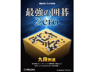 アンバランス 最強の囲碁 Zero