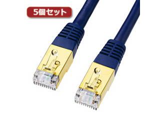 サンワサプライ 【5個セット】 サンワサプライ カテゴリ7LANケーブル3m KB-T7PK-03NVX5
