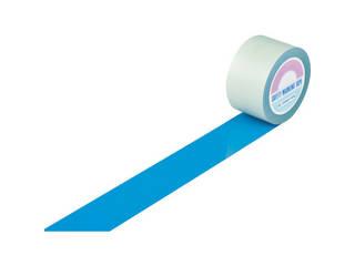 J.G.C./日本緑十字社 ガードテープ(ラインテープ) 青 75mm幅×100m 屋内用 148096