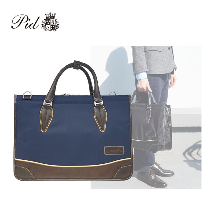 PID/ピー・アイ・ディー Saite/ザイテ PAD203 メンズ 2層式 マチ広 ビジネスバッグ (ネイビー)/キャリーオン対応
