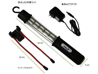 日本トラストテクノロジー 本格LED作業灯 SY-047