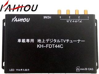 KAIHOU/カイホウジャパン KH-FDT44C 4×4フルセグチューナー 車載専用地上デジタルTVチューナー