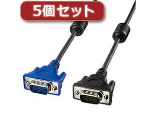 サンワサプライ 【5個セット】 サンワサプライ ディスプレイケーブル KC-VMH7X5