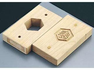手彫物相型(上生菓子用) 亀甲に寿