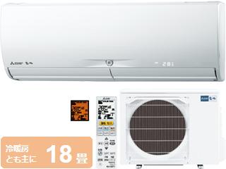 ※設置費別途 MITSUBISHI/三菱 ルームエアコン 霧ヶ峰 Xシリーズ MSZ-X5618S(W)ウェーブホワイト【200V・20A】 【大型商品の為時間指定不可】