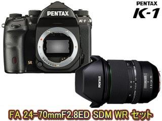 【値下げしました!】 PENTAX/ペンタックス PENTAX K-1 ボディ+HD PENTAX-D FA 24-70mmF2.8ED SDM WRセット【k1set】