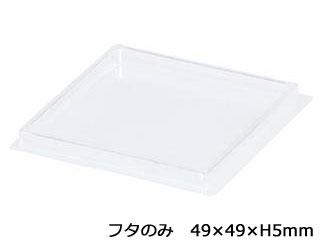 ソリア ソリア ミニキューブ用蓋(1000入)クリア PS30329