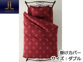 lancetti バーゼ 掛カバー 【ダブルサイズ/カラー:レッド】