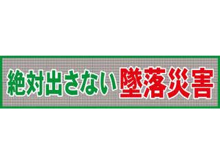 GREEN CROSS/グリーンクロス メッシュ横断幕 MO―1 絶対出さない墜落災害 1148020201
