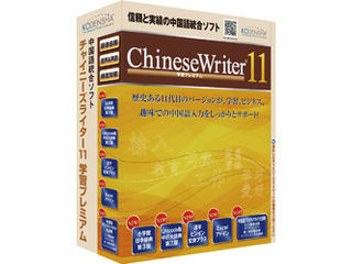 予測変換、手書き、声調付きピンイン、日中翻訳などの簡単入力+フォント+辞書を搭載!学習ツール付 高電社 ChineseWriter11 学習プレミアム