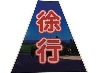 Sendaimeiban/仙台銘板 プリズムコーンカバー反射両面 KKB-40 徐行 3137240