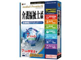 メディアファイブ プレミア6 7つの学習法 介護福祉士試験