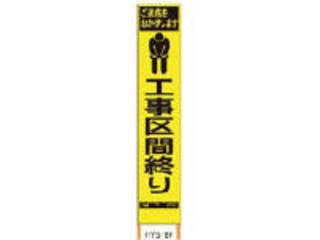 Sendaimeiban/仙台銘板 【代引不可】PXスリムカンバン 蛍光黄色高輝度HYS-67 工事区間終り 鉄枠付き 2362670