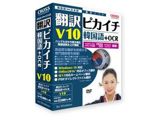 韓国語⇔日本語の双方向翻訳に対応した翻訳ソフト 安全 14分野108万語専門語辞書を標準装備 クロスランゲージ 翻訳ピカイチ V10+OCR 在庫あり 納期にお時間がかかる場合があります 韓国語