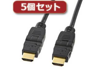 サンワサプライ 【5個セット】 サンワサプライ イーサネット対応ハイスピードHDMI3Dケーブル KM-HD20-3D30X5