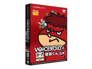 AHS VOICEROID+ 鷹の爪 吉田くん EX
