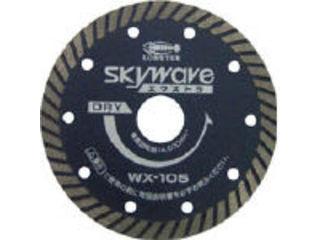 LOBTEX/ロブテックス LOBSTER/エビ印 ダイヤモンドホイール スカイウェーブエクストラ(乾式) 127mm WX125