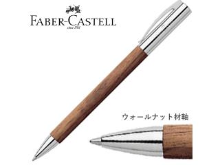 FABER CASTELL ファーバーカステル ボールペン アンビション ウォルナット 148531