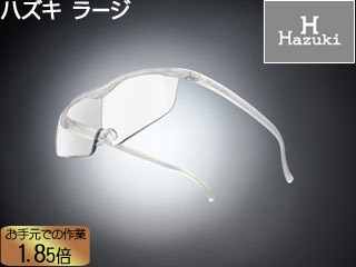 Hazuki Company/ハズキ 【Hazuki/ハズキルーペ】メガネ型拡大鏡 ラージ 1.85倍 クリアレンズ パール 【ムラウチドットコムはハズキルーペ正規販売店です】