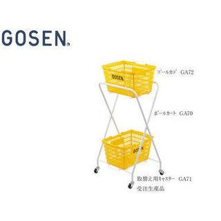 GOSEN/ゴーセン GA70 ボールカート