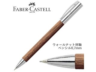 FABER CASTELL ファーバーカステル 0.7mmペンシル アンビション ウォルナット 138531