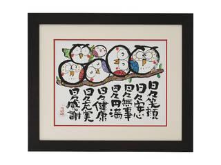 安川眞慈版画額 『ふくろう』  N18-496