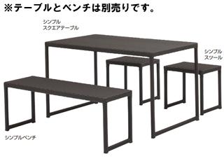 TAKASHO/タカショー 【時間帯指定不可】KFB-1107 庭座 シンプルスツール (ダークブラウン)