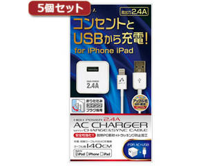 エアージェイ 【5個セット】 エアージェイ AC & USBライトニングケーブル1.4m WH MAJ-LPDX14WHX5