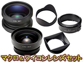 RICOH/リコー GM-1 マクロコンバージョンレンズ+GW-3 ワイドコンバージョンレンズ+フード&アダプターセット【gr2set】