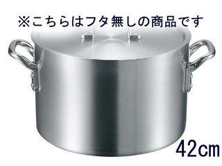 EBM アルミ S型 半寸胴鍋 42 蓋無