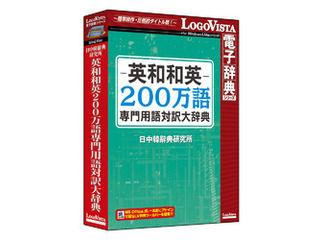 ロゴヴィスタ 英和和英200万語専門用語対訳大辞典