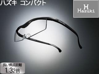 Hazuki Company/ハズキ 【Hazuki/ハズキルーペ】メガネ型拡大鏡 コンパクト 1.32倍 クリアレンズ 黒 【ムラウチドットコムはハズキルーペ正規販売店です】