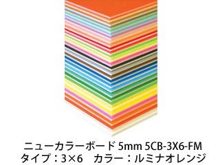 ARTE/アルテ 【代引不可】ニューカラーボード 5mm 3×6 (ルミナオレンジ) 5CB-3X6-FM (5枚組)