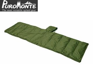 Puromonte/プロモンテ GKP10 ダウンマルチポンチョ120 【フリーサイズ】 (Dグリーン)