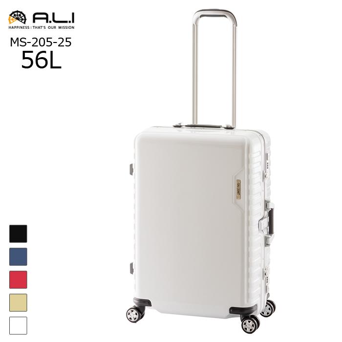 A.L.I/アジア・ラゲージ MS-205-25 MAXSMART フーレムスーツケース 【56L】<ホワイト>