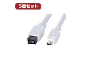 サンワサプライ 【5個セット】 サンワサプライ IEEE1394bケーブル KE-B941WKX5