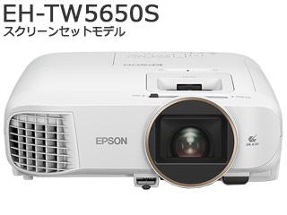EPSON/エプソン EH-TW5650S ホームプロジェクター スクリーンセット【dreamio/ドリーミオ】 【2500lm/フルHD/無線LAN内蔵/Bluetooth/スクリーンミラーリング/MHL/3D対応(別売3Dメガネ)】