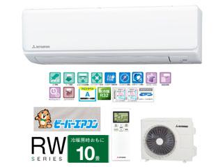 ※設置費別途 MITSUBISHI/三菱 ビーバーエアコン SRK28RW(W) RWシリーズ ファインスノー 【大型商品の為時間指定不可】