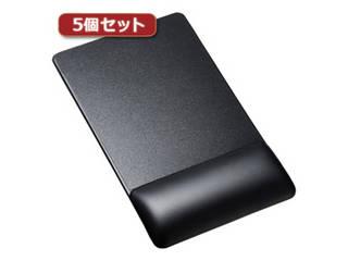 サンワサプライ 【5個セット】サンワサプライ リストレスト付きマウスパッド(レザー調素材、高さ標準、ブラック) MPD-GELPN