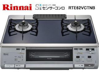 PSLPGマーク取得商品 Rinnai/リンナイ RTE62VCTNB-L ガステーブル(プロパンガス用)ネイビーブルー【強火力左】