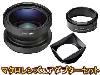 RICOH/リコー GM-1 マクロコンバージョンレンズ+フード&アダプターセット【gr2set】