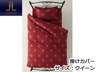 lancetti バーゼ 掛カバー 【クイーンサイズ/カラー:レッド】