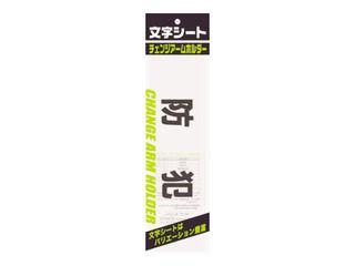 文字シート 文字色:黒 格安 ミワックス CHK-SK-BH 人気の製品 防犯 黒文字