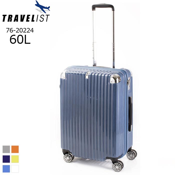 TRAVELIST/トラベリスト 76-20224 Streak2 ジッパーハード スーツケース【60L】<ブルーシルバーヘアライン>