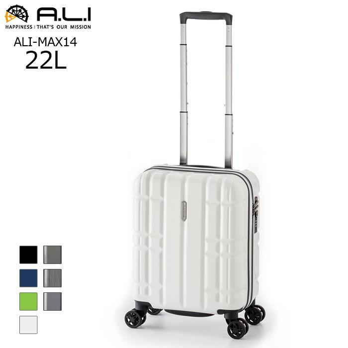 A.L.I/アジア・ラゲージ 【納期未定】ALI-MAX14 Ali Max コインロッカーサイズ ファスナースーツケース【22L】<ホワイト> 機内持ち込み可